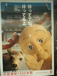 この前奈良に行きました。